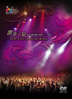Jesus I Love You (MP3) [SOP Live in Hong Kong]