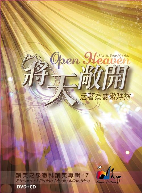 New Jerusalem (MP3) [Open Heaven – I Live to Worship You]