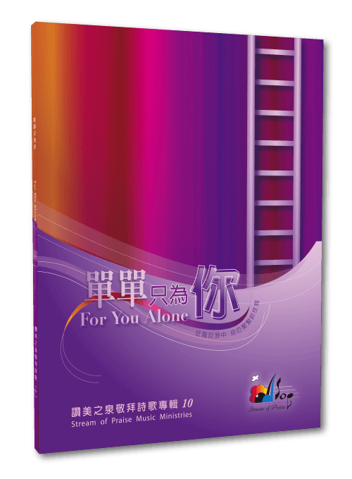 For You Alone – Songbook