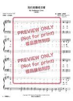 PW09-SMP-Hymn