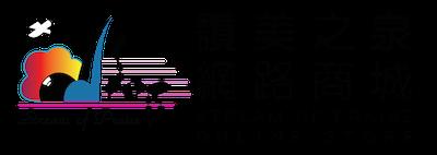 讚美之泉國際網路商城